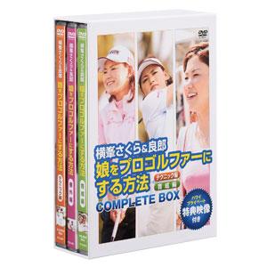 娘をプロゴルファーにする方法全3巻DVD画像