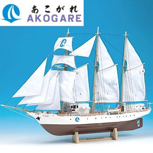 1/75木製帆船模型「あこがれ」画像
