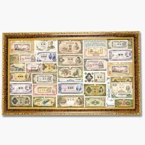 希少・昭和時代の紙幣額画像