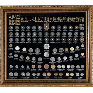 平安以降発行 記念貨幣額(91枚)画像
