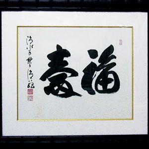清水寺貫主森清範 直筆「福寿」画像