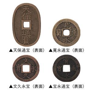 歴史が甦る大江戸通貨4点セット画像