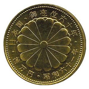 昭和天皇御在位60年記念10万円金貨画像
