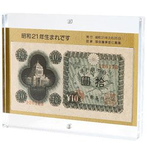 団塊戦後生まれの記念紙幣コレクション画像