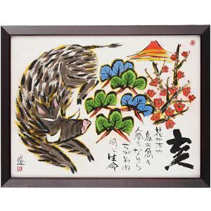 糸井忠晴肉筆開運年画額「無二 亥」画像