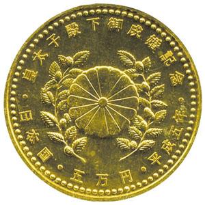 皇太子殿下御成婚記念貨幣 3点セット画像