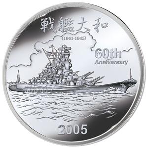 終戦60周年記念 戦艦大和大型貨幣セット画像