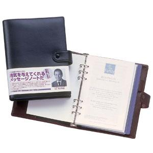 丸山和也弁護士推薦「わすれなノート」画像