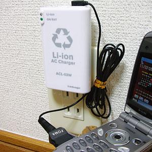 バッテリー内蔵AC充電器画像