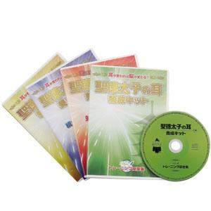 聖徳太子の耳養成CD4枚キット画像