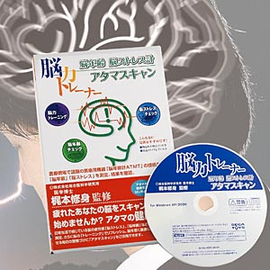 脳力トレーナー「アタマスキャン」画像