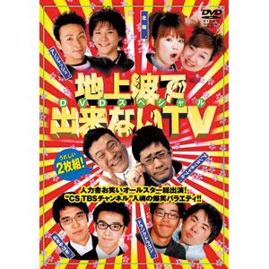 地上波で出来ないTV DVDスペシャル2枚組