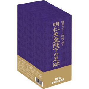 実録・明仁天皇陛下の足跡DVD4枚組 実録・明仁天皇陛下の足跡DVD4枚組