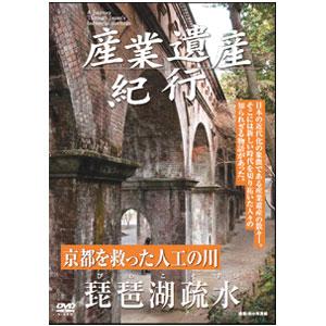 日本産業史をたどる「産業遺産紀行」DVD 全8巻... 日本産業史をたどる「産業遺産紀行」DVD