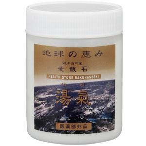 医薬部外品 麦飯石粉末100%入浴剤・湯気画像