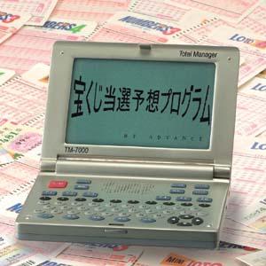 宝くじ当選予想機「トータルマネージャー」画像