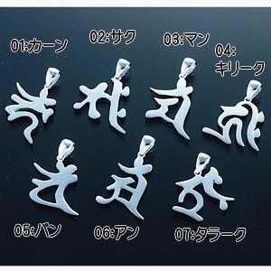 シルバー梵字3Wayストラップ画像
