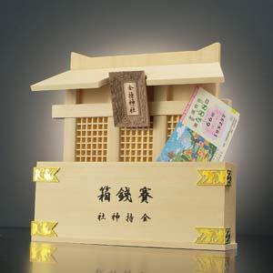 金持神社祈願済宝くじ入れ箱画像