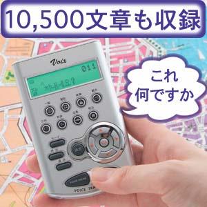 音声翻訳機アジア充実版ボイストラベルメイト画像