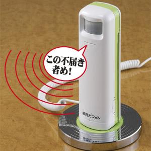 防犯機能付電話機・御用だフォン画像